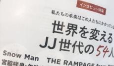 """【乃木坂46】遠藤さくら、世界を変える""""JJ世代の54人""""に選ばれる!"""