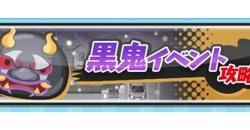 【妖怪ウォッチぷにぷに攻略】イベントマップ極・鬼時間ステージ攻略!星の獲得条件と出現妖怪!