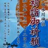 『戸田市の上戸田氷川神社、初詣で皆様をお迎えする準備が進んでいます。新年はカウントダウンから始まる予定です。』の画像