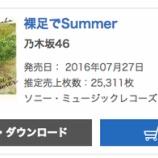 『【乃木坂46】『裸足でSummer』オリコン6日目は25,311枚!累計727,964枚を記録!!』の画像