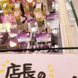 『シャリオール サントロペ☆現品限り「半額」』の画像
