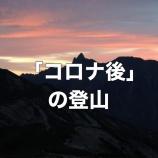 『この夏以降の登山界隈の動きを予想してみた。』の画像