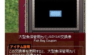 大型魚保管用カバン(10x14)交換券