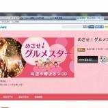 『【テレビ出演】NHK-BSプレミアム「めざせ!グルメスター」』の画像