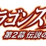 『【ドラスラ】大型アップデート事前登録キャンペーン開始!』の画像