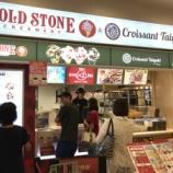 『【悲報】歌うアイスクリーム屋さんこと「コールド・ストーン・クリーマリー ららぽーと磐田店」が2018年9月2日(日)をもって閉店するみたい。2年10か月間の営業でした』の画像
