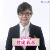 『【朗報】竹達彩奈さん、ローソン免許の特別教官に就任!』の画像