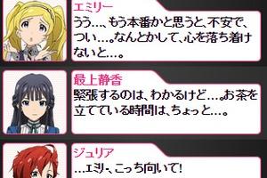 【グリマス】イベント「結実!プラチナスターライブ2nd」 クレシェンドブルーショートストーリー