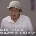 【悲報】飯塚幸三、遺族に謝罪すらしていなかった
