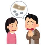 『金配る←結局ちょっとだけ稼いでる独身のワイらは貰えない』の画像