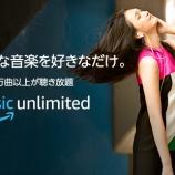 『【期間限定】「4ヶ月99円」でAmazon Music Unlimitedが使える神キャンペーン開催中!!』の画像