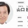 """山口環境大臣に """"秘書の給与ピンハネ"""" 疑惑が 「毎月5万円か10万円を戻せと要求された」と明かす"""