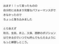 【乃木坂46】中田花奈「4期生が来たら中田軍団を作る」