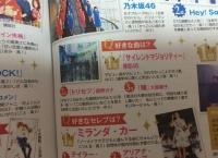 3000人のJKが選ぶ好きな曲1位に「サイレントマジョリティー」好きなアイドル3位に「乃木坂46」