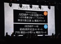 4/3「チーム8 全国ツアー 〜47の素敵な街へ〜 ファイナル 神奈川県公演 in 横浜アリーナ」開催決定!!