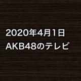 2020年4月1日のAKB48関連のテレビ