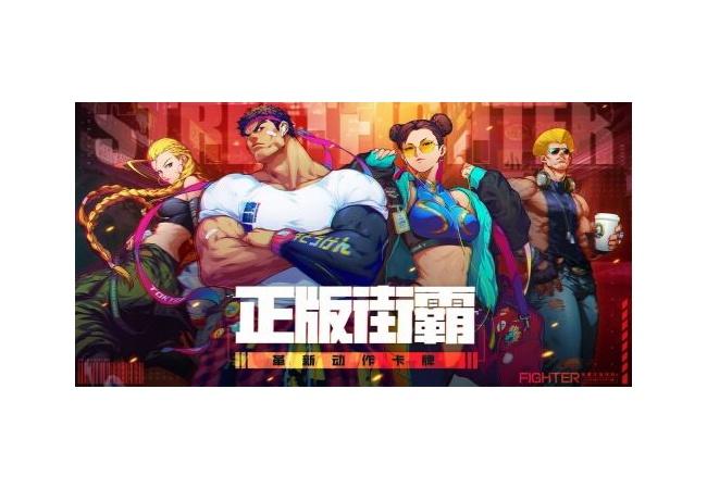 『ストリートファイター』の新作キタ――(゚∀゚)――!!