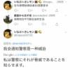 いなぷぅ、中国人と喧嘩wwwwwwwwwww