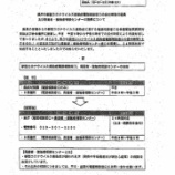 『新型コロナ、県庁で24時間対応』の画像