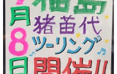 『HD仙台9月のツーリングのお知らせです♪』の画像