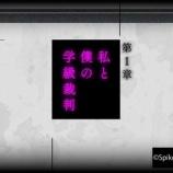 『『ニューダンガンロンパv3』を少し遊んだ感想』の画像
