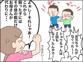 【4コマ漫画】必殺技!!言うことを聞かない子はいっそのことな◯る!!