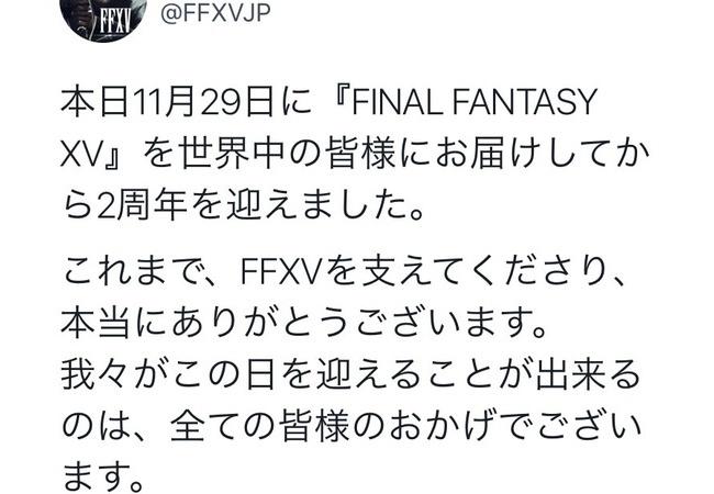 【悲報】FF15二周年記念のツイート、もうめちゃくちゃwwwwwwww