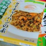 『お家でタイ料理~ひさびさの「タイチャーハン」』の画像
