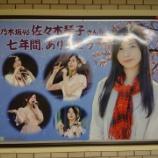 『ええっ!!??乃木坂駅に佐々木琴子の姿が!!!!!!』の画像