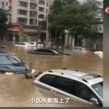 『大雨で中国ヤバイ、首都北京や各地が水没』の画像