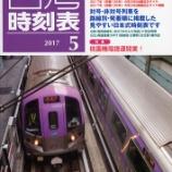 『『ニュー台湾時刻表2017年5月号』発売中』の画像