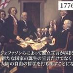 アメリカ大使館「7・4は独立記念日、アメリカの独立の歴史を2分の動画にまとめてみた。」