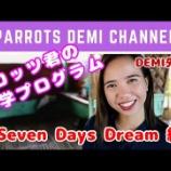 『(特別PR)姉妹ブログの動画を紹介します』の画像