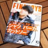 『『FINE BOYS(ファインボーイズ) 2019年10月号』・・・雑誌掲載情報』の画像