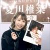 『夏川椎菜さんのタペストリーが作られていないと話題に・・・』の画像