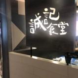 『台湾で一番美味い麺料理(主観)を食べた友人の反応』の画像