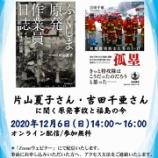 『12・6「講談社ノンフィクション賞受賞おめでとう!記念講演会」ご案内』の画像