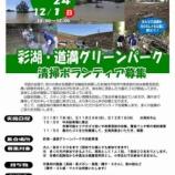 『彩湖・道満グリーンパーク清掃ボランティアを募集しています(11月17日、24日、12月1日開催)。呼びかけは、公益財団法人戸田市水と緑の公社。可能な方はご応募ください。』の画像