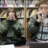 『【乃木坂46】川後陽菜、ビール飲みながら配信キタ━━━━(゚∀゚)━━━━!!!』の画像