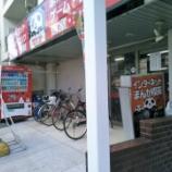 『JR西千葉駅前のネットカフェチェーン店「リラックス」に行ってきました!』の画像