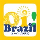 『4/16〜29 西武渋谷店で「Oi! Brazil〜ブラジルの風」』の画像