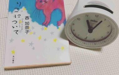 『読書感想文。女の子が勇気づけられる本。→西加奈子『きりこについて』。』の画像