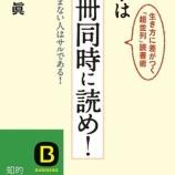 『本は10冊同時に読め! - 成毛眞』の画像