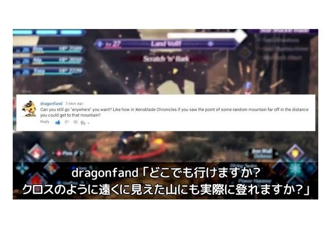 【ゼノブレイド2】フラゲ情報、オープンワールド・システム面について【ネタバレ無し】
