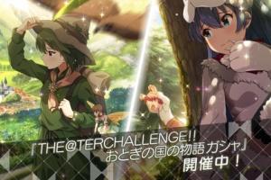 【ミリシタ】『THE@TER CHALLENGE!! おとぎの国の物語ガシャ』開催!SSR昴、SSR響、SRまつり登場!