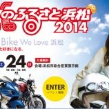 『この夏、バイクがもっと好きになった!バイクのふるさと浜松2014に行ってみた!!1』の画像
