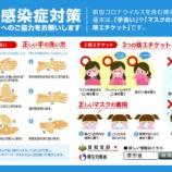 『【新型コロナ】戸田市における現在の患者数は5人。104人の方が既に退院・療養終了されています(9月20日時点)。』の画像