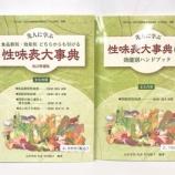 『食品群別・効能別どちらからも引ける「性味表大事典」がリニューアルしました』の画像