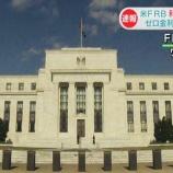 『【FRB利上げ】アメリカが日本のようなデフレに陥らないワケ。』の画像