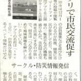 『埼玉県内初の自治体スマホアプリ「戸田市のtocoぷり」が日本経済新聞で紹介されました』の画像